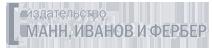 Манн Иванов и Фербер